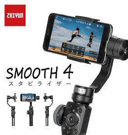 Zhiyun Smooth4 スタビライザー ジンバル スマートフォン 3軸 電子制御 水平撮影 自撮り棒