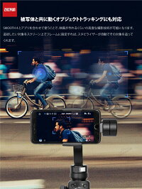 ZhiyunSmooth4スタビライザージンバルスマートフォン3軸電子制御水平撮影自撮り棒
