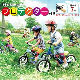 【お買い物マラソン P最大10倍】バランスバイク プロテクター付き ペダルなし自転車 子供用自転車 トレーニングバイク キックバイク 延長保証 th12