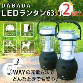 【予約販売】【お買い得2セット】【停電・防災対策】LED ランタン 63灯 USB 手回し ソーラー 電池 車載充電 アウトドア 充電式 懐中電灯