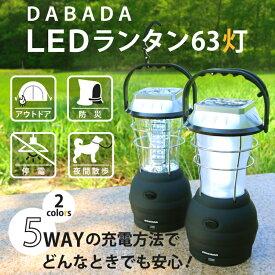 【予約販売】【停電・防災対策】LED ランタン 63灯 USB 手回し ソーラー 電池 車載充電 アウトドア 充電式 懐中電灯