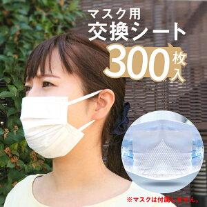 マスク フィルター 300枚 マスクではございません 使い捨てマスク フィルターシート 取り替えシート 大人用 子供用 不織布 花粉 防塵 飛沫 埃対策