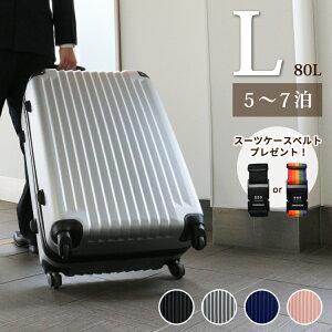 【お買い物マラソン P最大10倍】スーツケース【 Lサイズ 】5日〜7泊 TSAロック搭載 全11色 汚れに強い超軽量&スーツケースベルト付き 送料無料【Z】 th14