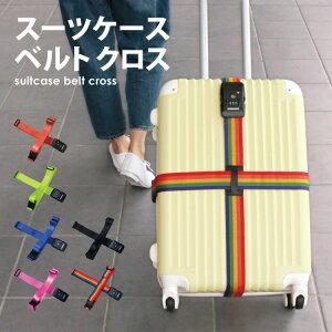 【お買い物マラソン P最大10倍】スーツケースベルトTSAクロスタイプ