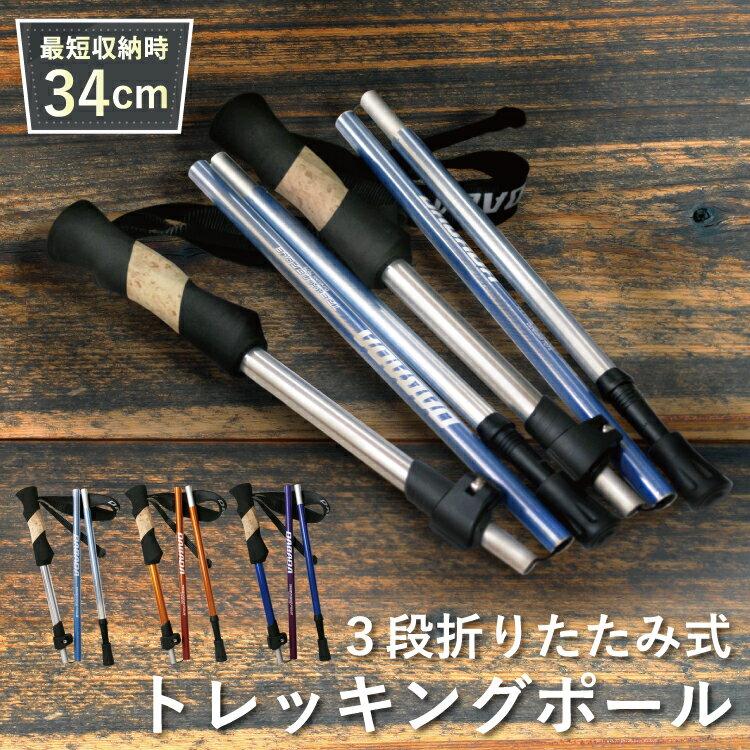 3段折りたたみ式 トレッキングポール アルミ製 軽量247g/最少34cm 2本セット 長さ調整可能 登山杖