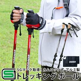 アルミ製 トレッキングポール カムロック式 収納袋付き 最長135cm/最短63cm 2本セット 登山杖
