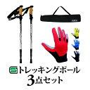 【トレッキングポール 3点セット】アルミポール(2本):シルバー/グローブ:長指/収納袋付き 登山杖