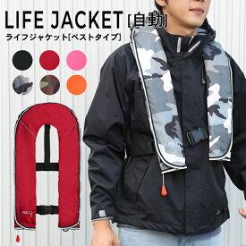 ライフジャケット 【ベストタイプ/自動膨張式】 救命胴衣 フリーサイズ 送料無料