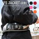 ライフジャケット 【ベルトタイプ/自動膨張式】 救命胴衣 フリーサイズ 送料無料