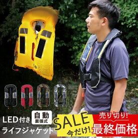 【最終売切り価格】【特許出願中】LED 付き ライフジャケット 防災【ベストタイプ/自動膨張式】救命胴衣 フリーサイズ 送料無料