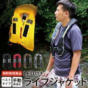 LED付きライフジャケットライフベストインフレータブルベストタイプ手動膨張式