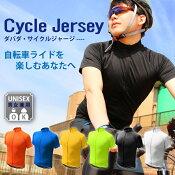 DABADA(ダバダ)サイクルジャージサイクルウェアロードバイク自転車【RCP】