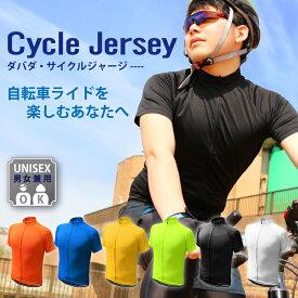 【メール便送料無料】サイクルジャージ 半袖 吸汗力・速乾力抜群のサイクルウェア メンズ/レディース