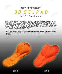【お買い得2枚セット】DABADA(ダバダ)3Dゲルパッドサイクルインナーパンツサイクリングウェアサイクルパンツバイクロードバイクマウンテンバイク【RCP】[EXC]【Y】