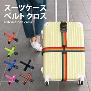 スーツケースベルトTSAクロスタイプ