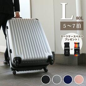 【お買い物マラソン 5%OFF】スーツケース【 Lサイズ 】5日〜7泊 TSAロック搭載 全11色 汚れに強い超軽量&スーツケースベルト付き 送料無料【Z】 th14