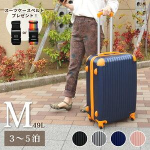 スーツケース【 Mサイズ 】3日〜5泊 TSAロック搭載 全11色 汚れに強い超軽量&スーツケースベルト付き 送料無料【Z】 th14