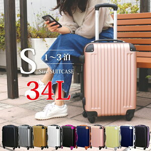 スーツケース【 Sサイズ 】1日〜3泊 TSAロック搭載 全11色 汚れに強い超軽量 送料無料【Z】 th12
