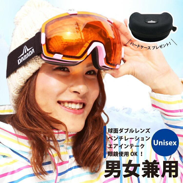 【ハードケース付】スノーゴーグル フレームレス ダブルレンズ 男女兼用 メガネ使用可能 くもり止め加工 UVカット スキー スノーボード ゴーグル ハードケースレゼント中! [EXC]