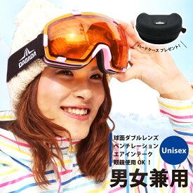 スノーゴーグル【フレームレス】収納ケース付き スノーボード スキー ゴーグル スキーゴーグル メンズ レディース ダブルレンズ メガネ使用OK もり止め加工