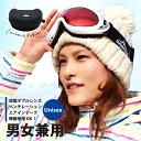 【楽天スーパーSALE特別価格】スノーゴーグル【フレームタイプ】収納ケース付き スノーボード スキー ゴーグル スキー…