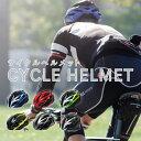 【楽天スーパーSALE特別価格】サイクルヘルメット 全6色 ダイヤル調整機能付き 軽量で安全・安心を 送料無料