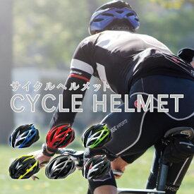 サイクルヘルメット 全6色 ダイヤル調整機能付き 軽量で安全・安心を 送料無料