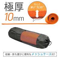 ヨガマットトレーニングマットエクササイズマットゴムバンド・収納ケース付厚さ10mmレビュー投稿で送料無料【RCP】