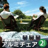【お買い得2個セット】DABADA折りたたみアルミチェア折りたたみ椅子アウトドアチェアコンパクトイス【RCP】