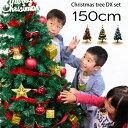 【お買い物マラソン 5%OFF】クリスマスツリー 150cm 全3色 LEDライト付 12種類のオーナメント付 送料無料