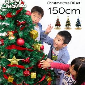 クリスマスツリー 150cm 全3色 LEDライト付 12種類のオーナメント付 送料無料 th14