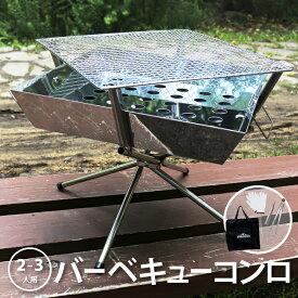 バーベキューコンロ ファイアグリル BBQコンロ 収納バッグ・軍手付き 簡単組み立て&収納