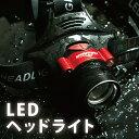 LEDヘッドライト 充電式 登山 釣り 防災 夜間散歩 暗所作業 工事現場