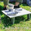 【折りたたみテーブル】軽量で持ち運びしやすい!キャンプで活躍するアルミテーブルのおすすめは?