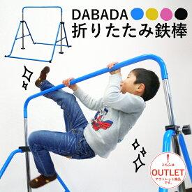 【アウトレット品】折りたたみ式鉄棒 高さ調節 4段階 耐荷重70kg 全4色 子供用 取扱説明書付き