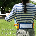 【メール便】くるりんベルト 鉄棒 逆上がり練習用 日本製 耐荷重80kg