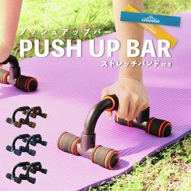 【マラソン期間ランク別ポイント】プッシュアップバー 全3色 腕立て伏せ バストアップ トレーニング フィットネス シェイプアップ