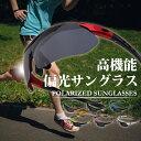 偏光サングラス 交換レンズ5枚セット 専用ポーチ付き スポーツサングラス UVカット 紫外線カット 偏光レンズ フルセッ…