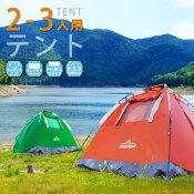 ワンタッチテント2〜3人用キャンプ組み立て簡単テント【RCP】