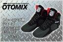 OTO MIX オートミックス トレーニングシューズ STINGRAY ESCAPE ブラック スティングレーエスケープ ウエイトトレーニング、筋トレに最適! ...