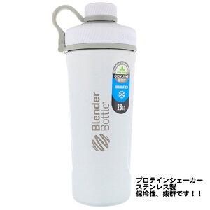 ブレンダーボトル ステンレス 26オンス 780ml 漏れない プロテインシェーカー ホワイト Blender Bottle だっちょん先生 筋トレ ウェイトトレーニング ボディビル フィジーク パーソナル