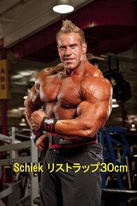 Schiek リストラップ 30cm ブラック レッドライン ベンチプレスの必需品 シーク 12インチ 黒 赤 筋トレ ウエイトトレーニング 手首の保護 リストサポーター リストバンド 筋肉 マッスル ビキ