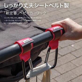 しっかり丈夫な車用シートベルト製のベビーカーフック。