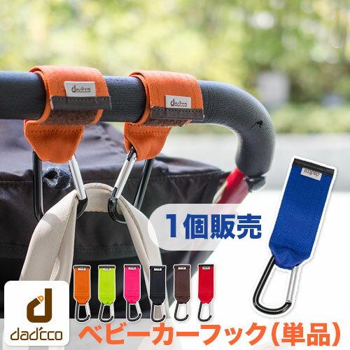 【ダディッコ直営】即完売!ベビーカーフック(1個)シンプルおしゃれカラフルな荷物かけ