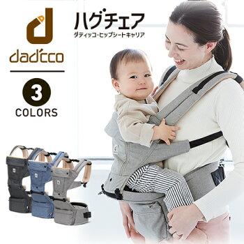 dad'cco(ダディッコ)ヒップシートキャリアHugChair(ハグチェア)