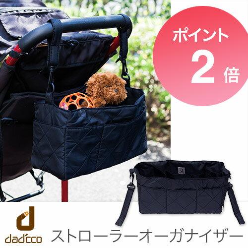ストローラーオーガナイザー ダディッコ 3WAY ストローラーオーガナイザー マザーズバッグ用 バッグインバッグ ベビーカー バッグ ハングバッグ 軽量 レディース ショルダーバッグ