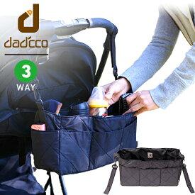 ベビーカー バッグ ベビーカーバッグ ベビーカー用バッグ バッグインバッグ 大きめ ダディッコ 軽い 荷物入れ 大容量 収納 軽量 マザーズバッグ ショルダー ドリンクホルダー オーガナイザー 多機能 中身 人気 おすすめ 自立 薄型