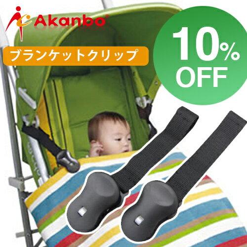 【セール10%OFF】ブランケットクリップ 赤ん坊カンパニー ブラック 2個セット ベビーカー クリップ uv機能付 ベビー 赤ちゃん 黒 シンプル 人気 おすすめ
