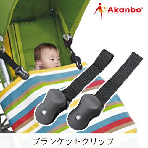 ブランケットクリップ 赤ん坊カンパニー ブラック 2個セット ベビーカー クリップ uv機能付 ベビー 赤ちゃん 黒 シンプル 人気 おすすめ