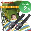 【ブランケットクリップ ブラック 2個セット】ベビーカー uv機能付 ベビー 赤ちゃん 黒 シンプル 人気 おすすめ 赤ん坊カンパニー